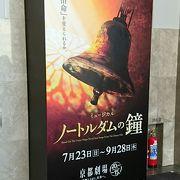 四季 ノートルダム 観賞