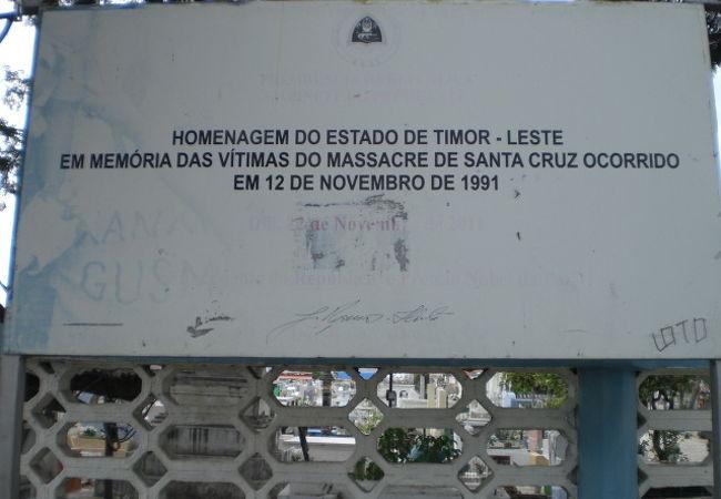 インドネシア軍の市民への無差別発砲による犠牲者を葬っている墓地です。