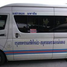 メークロン行きのミニバスです