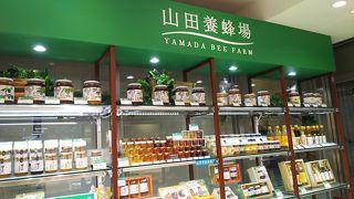 山田養蜂場ショップ 岡山天満屋