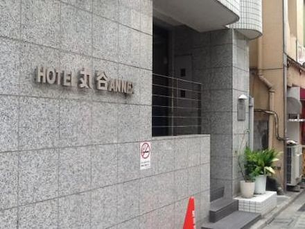 ホテル丸谷アネックス 写真
