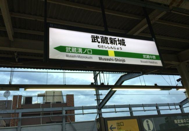 武蔵新城駅