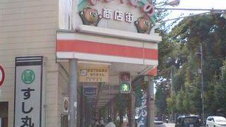 今熊野商店街
