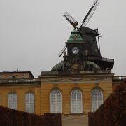 サンスーシ宮殿近くにある、風車