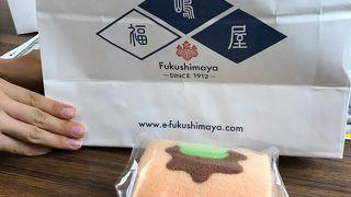 福嶋屋 製菓舗