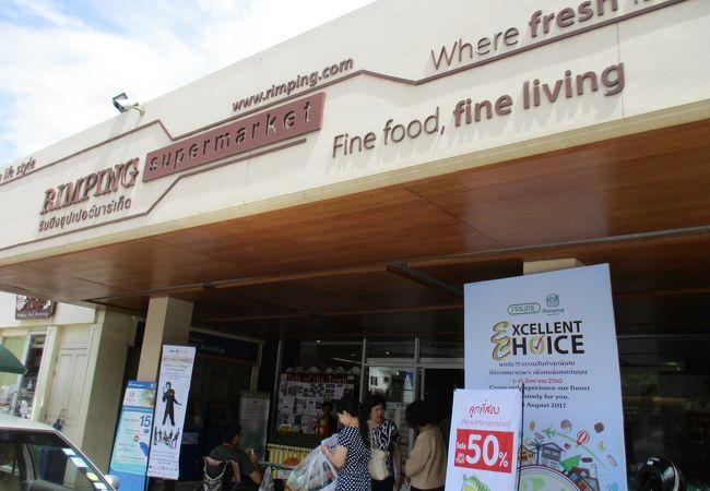 リンピンスーパーマーケット