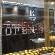 焼きたてチーズタルトのお店(^~^)