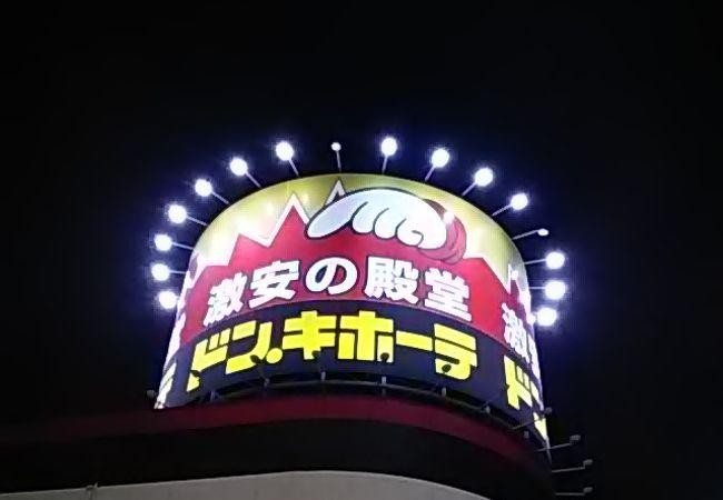 ドン キホーテ (高槻店)