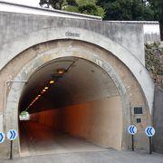 皇太子(昭和天皇)さまの記念トンネル。