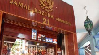 ジャマル カズラ アロマティックス (ブッソーラ ストリート21番地店)