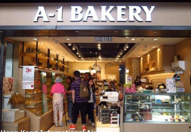 A-1 ベーカリー (香港空港店)