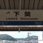 JR下関駅