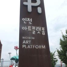 仁川アートプラットフォーム