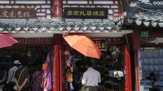 上海老街彝家扎染綉庄
