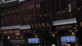 寧波湯団店