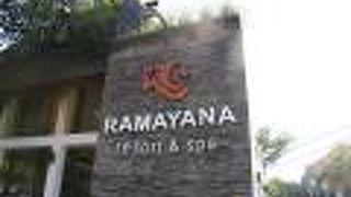 ラマヤナ リゾート & スパ