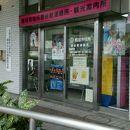熊谷市観光案内所