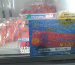 坪谷冷菓店