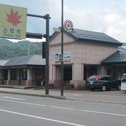 北海道では珍しい!通年営業のレンタサイクルがあります