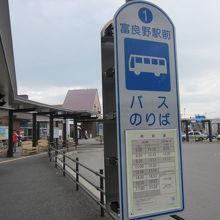 富良野駅前では旭川行きと同じ1番乗り場から発車します。