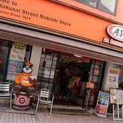沖縄県民のソウルフード、エンダーのハンバーガーは激ウマ!