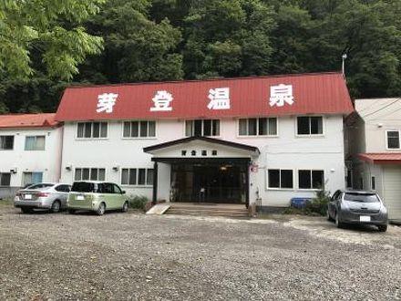 芽登温泉ホテル 写真