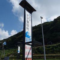 道の駅 すず塩田村