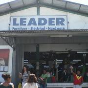 リーダーは、ショッピングモールのティモールプラザに隣接する総合スーパーマーケットです。