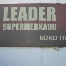 道路沿いのスーパーマーケットのリーダーの入口の案内標識です。