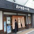 写真:ゑびす屋加兵衛 神社前店