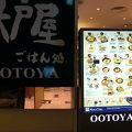 大戸屋 ユニバーサルシティ店