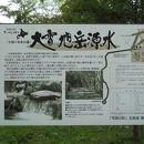 大雪旭岳源水公園 取水場