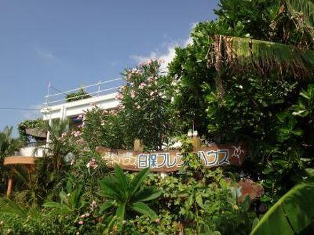 白保フレンドハウス <石垣島> 写真