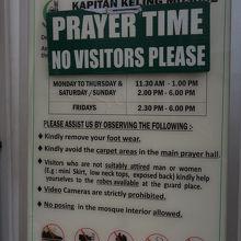 礼拝時間、禁止事項などの注意書き