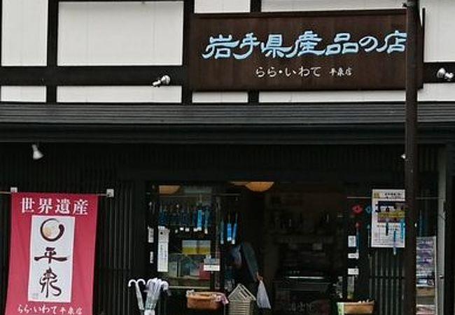 岩手県産品の店