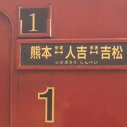熊本~人吉間は特急列車格上げ、料金割増に