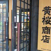 和食と日本酒の愛称が良い。