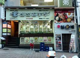神仙ソルロンタン (明洞店)