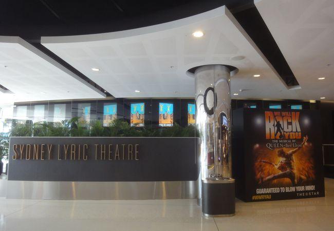 シドニー リリック劇場