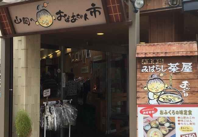 道の駅 おばあちゃん市山岡
