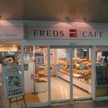 フレッズカフェ茨木店