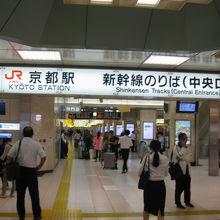 京都駅JR改札口