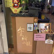 香港で小籠包食べるならこのお店