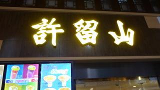 許留山 (正大広場店)