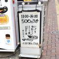 写真:いこま寿司