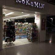 コクミン (関空ゲート内店)