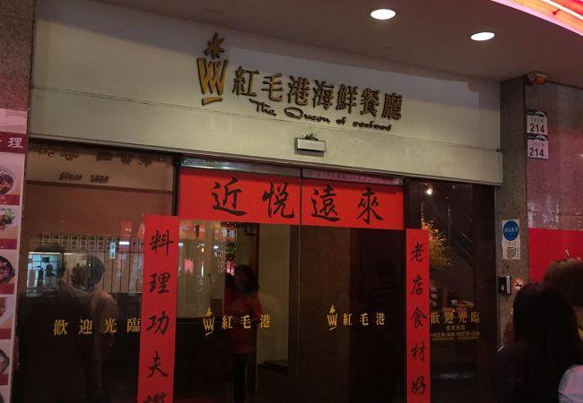 海鮮料理のお店