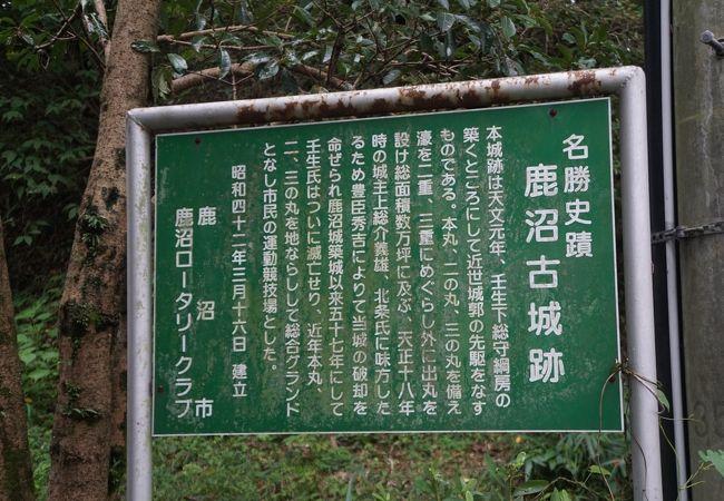 御殿山公園(栃木県鹿沼市)