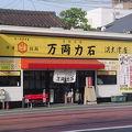 写真:万両力石 浜大津店
