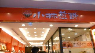 小林煎餅 (京站支舖)
